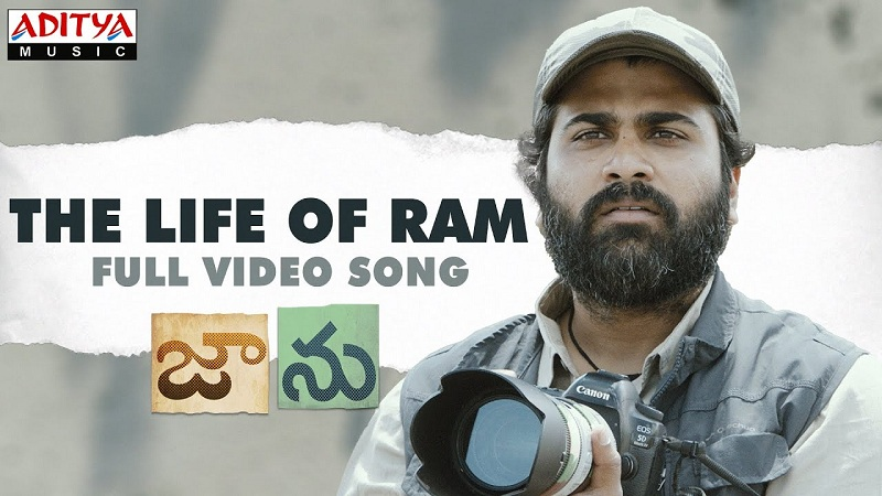 The Life of Ram Song Lyrics