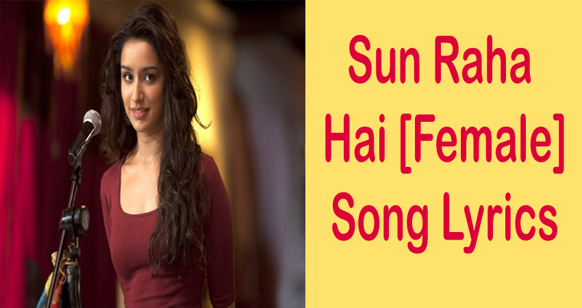 Sun Raha Hai (Female) Song Lyrics